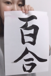 yuribaihe